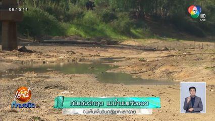 ภัยแล้งวิกฤต แม่น้ำยมแห้งขอด จนเห็นพื้นดินคล้ายทะเลทราย