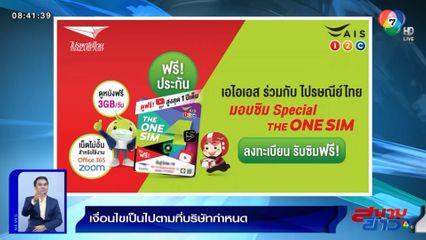 AIS ร่วมกับ ไปรษณีย์ไทย แจกซิมฟรีช่วย Work From Home
