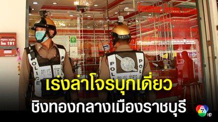 เร่งล่าตัวโจรบุกเดี่ยว ควักปืนจี้ร้านทองกลางเมืองราชบุรี