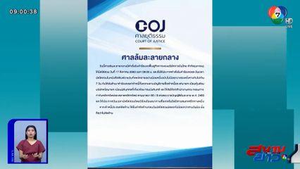 ศาลล้มละลายกลาง รับคำร้องการบินไทย