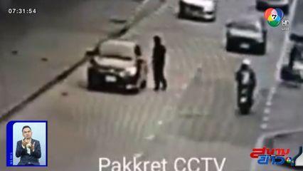 รายงานพิเศษ : ตำรวจเร่งล่ามือปาหินใส่รถชาวบ้าน จ.นนทบุรี