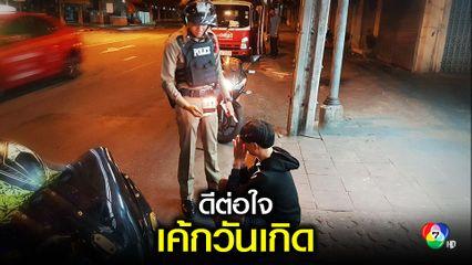 ชาวเน็ตชื่นชมตำรวจซื้อขนมเค้กเซอร์ไพรส์วันเกิด