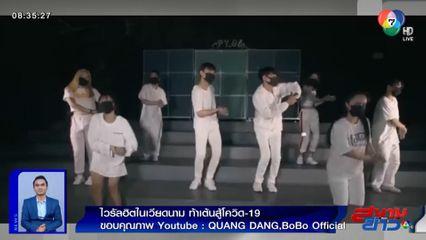 ภาพเป็นข่าว : ไวรัลฮิตในเวียดนาม ท้าเต้นสู้โควิด-19