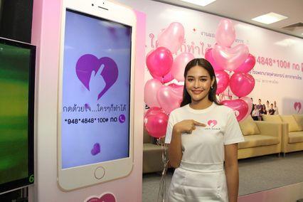 ช่อง 7 สี ส่ง ปุ๊กลุก ฝนทิพย์ ชวนร่วมสนับสนุนโครงการกดด้วยใจ...ใครๆ ก็ทำได้ฯ กับ โรงพยาบาลจุฬาลงกรณ์ สภากาชาดไทย
