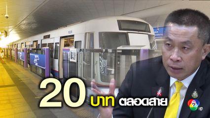 เตรียมหารือลดค่าตั๋วรถไฟฟ้าสายสีม่วง 20 บาทตลอดสาย