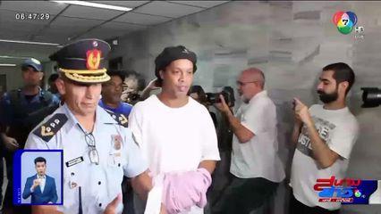 โรนัลดินโญ่ ถูกตำรวจพาไปขึ้นศาลในคดีใช้พาสปอร์ตปลอม