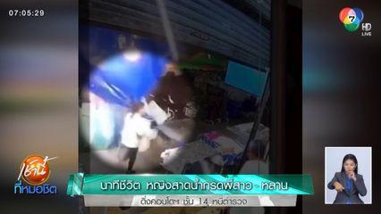 นาทีชีวิต หญิงสาดน้ำกรดพี่สาว-หลาน ดิ่งคอนโดฯ ชั้น 14 หนีตำรวจ