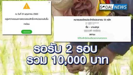 ตรวจสอบเงินเยียวยาการเกษตร ธ.ก.ส.เผย จ่าย 8.2 แสนคน ไม่ทัน 31 พ.ค. รอรับ 2 รอบ รวม 10000 บาท