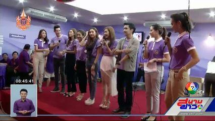 เพชรหอม พาตะลุยงานกาชาด 2558 : สนามข่าวบันเทิง
