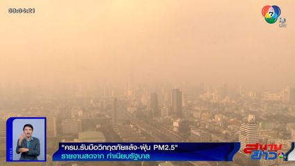 เร่งแก้ปัญหา!! ครม.ประชุมรับมือวิกฤตภัยแล้ง-ฝุ่น PM2.5