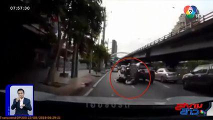 ภาพเป็นข่าว : เผยคลิป จยย.ตัดสินใจไม่ได้จะไปซ้ายหรือขวา พุ่งชนท้ายรถจอดติดไฟแดง