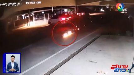 ภาพเป็นข่าว : กลับรถกลางถนนไม่ทันมอง จยย.ขี่ตามมาตกใจ เสียหลักไถลครูดพื้น