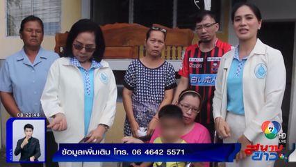 ภาพเป็นข่าว : วอนช่วยหญิงพิการ แขนขาอ่อนแรง น้อง-ลูกป่วย บ้านกำลังจะถูกยึด