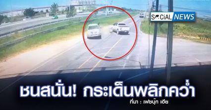 ใครผิด!! เผยนาทีกระบะเลี้ยวออกซอยไม่แตะเบรก พุ่งชนรถทางตรงคว่ำ คนนั่งท้ายลอยกระเด็น