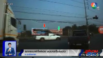 ภาพเป็นข่าว : รถกระบะฝ่าไฟแดง ชนรถจักรยานยนต์ เจ็บระนาว 3 ราย