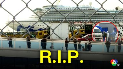 2 ผู้ป่วยโควิด19 จากเรือไดมอนด์ พรินเซสส์ ชุดแรกเสียชีวิตแล้ว