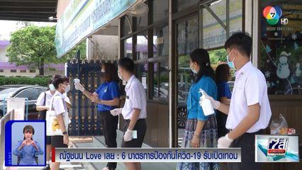 ณัฐชนน Love เลย : 6 มาตรการป้องกันโควิด-19 รับเปิดเทอม