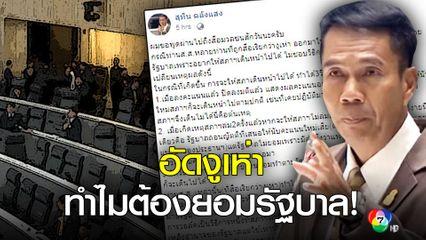 สุทิน ชี้ สส.งูเห่าอย่าอ้างเรื่องวอล์กเอาต์ หนุนเสียงรัฐบาล