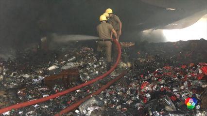 เกิดเหตุเพลิงไหม้โกดังเก็บเอกสาร ในอินเดีย