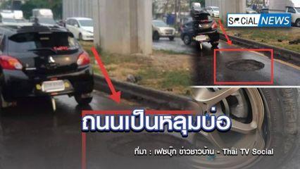 ชาวเน็ต แห่วิจารณ์ ถนนเป็นหลุมบ่อ-ผู้ใช้ถนนขับขี่ไปมา ล้อรถพัง-เสี่ยงเกิดอุบัติเหตุ