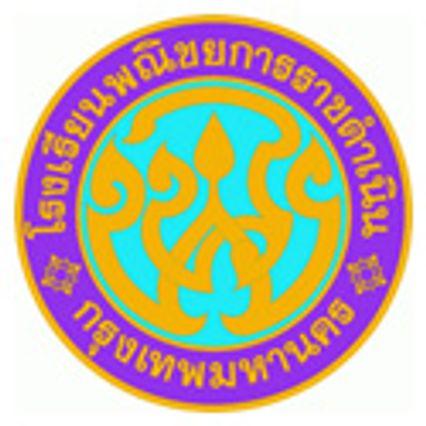 พณิชยการราชดำเนิน ทีมแชมป์ฟุตบอลแชมป์กีฬา7สี 2004