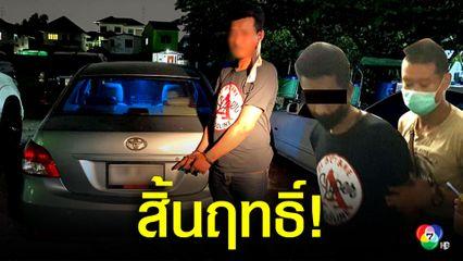 ป.ป.ส.จับพ่อค้าหนีคดีขนไอซ์ 1.5 ตัน รับเตรียมขนไอซ์ล็อตใหญ่เข้าไทย
