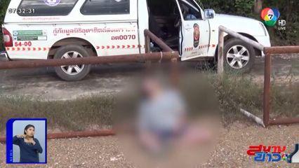 รายงานพิเศษ : ญาติพบพิรุธศพหญิงแขวนคอ เชื่อถูกฆาตกรรม