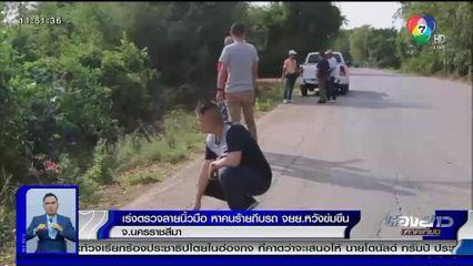 เร่งตรวจลายนิ้วมือกลุ่มวัยรุ่นในหมู่บ้าน หาตัวคนร้ายถีบรถ จยย.หญิงสาวหวังข่มขืน