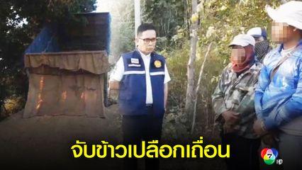 เทข้าวเปลือกเขมรประท้วงหลังถูกทหารจับ
