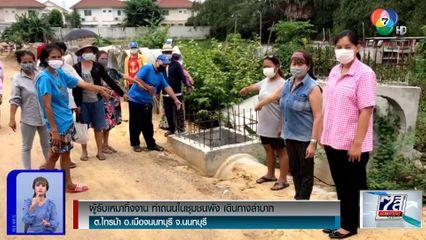 ผู้รับเหมาทิ้งงาน ทำถนนในชุมชนพัง เดินทางลำบาก จ.นนทบุรี