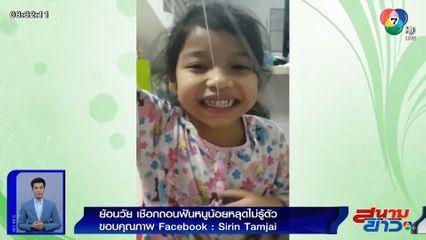 ภาพเป็นข่าว : ย้อนวัย หนูน้อยถูกถอนฟันด้วยเชือก หลุดแบบไม่รู้ตัว