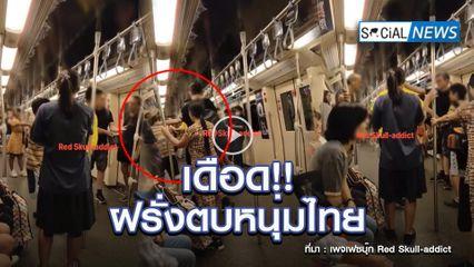 คลิปเดือด! ฝรั่งหัวร้อน ทำร้ายหนุ่มไทยกลางรถไฟฟ้า ปมเดินชนมือถือตก