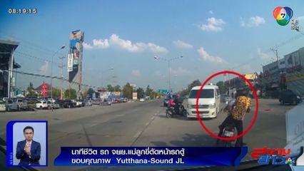 ภาพเป็นข่าว : นาทีชีวิต! รถ จยย.แม่-ลูก ขี่ตัดหน้ารถตู้ หวิดเกิดเหตุสลด