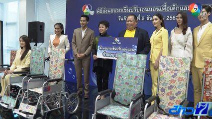 ช่อง7HD มอบรถเข็นปรับเอนนอน เพื่อเด็กและเยาวชนผู้พิการ