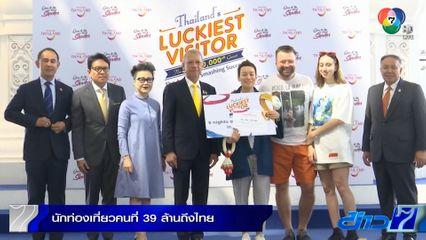 นักท่องเที่ยวคนที่ 39 ล้านถึงไทย ย้ำความนิยมเมืองท่องเที่ยวระดับโลก