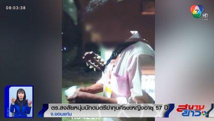 ตร.สงสัยหนุ่มนักดนตรีฆ่าทุบศีรษะหญิงอายุ 57 ปี คาดปมชู้สาว