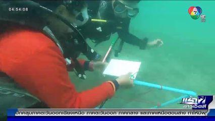 Green Report : สำรวจหญ้าทะเลจุดที่พบพะยูน จ.ระยอง