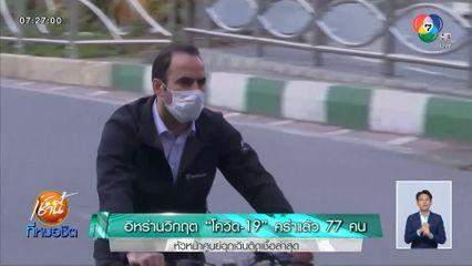 อิหร่านวิกฤต โควิด-19 คร่าแล้ว 77 คน หัวหน้าศูนย์ฉุกเฉินติดเชื้อล่าสุด