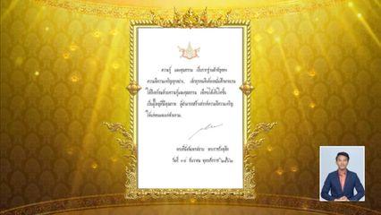 ในหลวง พระราชทานพระบรมราโชวาทฯ วันเด็กแห่งชาติปี 2563