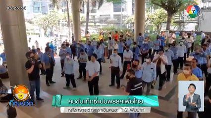 คนขับแท็กซี่แน่นพรรคเพื่อไทย หลังกระแสข่าวแจกเงินคนละ 1-2 พันบาท