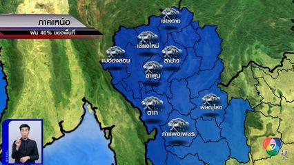 ฝนฟ้าอากาศ : เตือนรับมือฝน! ภาคตะวันออก-ภาคใต้ เป็นพื้นที่เฝ้าระวังฝนตกหนัก