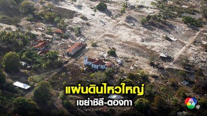 เหตุแผ่นดินไหวขนาดใหญ่ใน ตองกา และ ชิลี