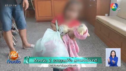 พร้อมเยียวยา!! เด็กหญิง 2 ขวบถูกแม่ทิ้ง สภาพจิตใจปกติ-มีผู้ประสงค์รับอุปการะแล้ว
