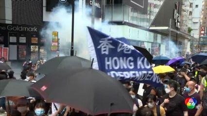 คืบหน้าประท้วงกฏหมายความมั่นคง ในฮ่องกง