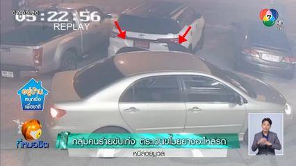 กลุ่มคนร้ายขับเก๋ง ตระเวนขโมยยางอะไหล่รถ หนีลอยนวล