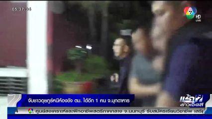 ตำรวจจับกุมชาวอุยกูร์ หนีห้องขัง ตม.จังหวัดมุกดาหารได้เพิ่มอีก 1 คน