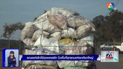 รณรงค์เลิกใช้ถุงพลาสติก ในพื้นที่อุทยานแห่งชาติเขาใหญ่