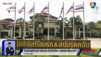 ภาพเป็นข่าว : โฮมสเตย์จันทบุรี พร้อมรับนักท่องเที่ยว หลังคลายล็อกเฟส 3