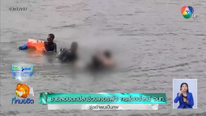ชายลอบตกปลาช่วงเคอร์ฟิว กระโดดน้ำหนีเจ้าหน้าที่ รุ่งเช้าพบเป็นศพ