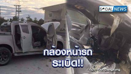 เตือนภัยกล้องหน้ารถไม่มีคุณภาพจู่ๆเกิดระเบิดตูม ทำรถไฟไหม้เสียหายเละ